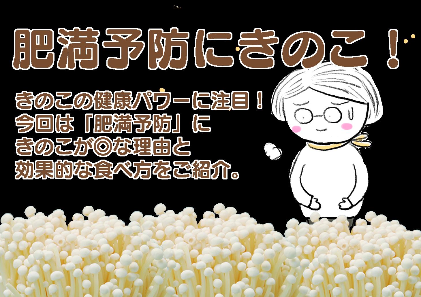きのこのチカラ~①肥満予防