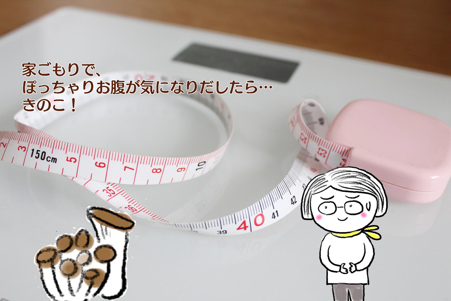 【今こそ、きのこが大活躍②】家ごもりによる肥満緊急事態にきのこを