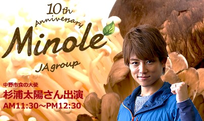 【イベント情報】11月27日 大手町で「JA中野市きのこまつり」開催
