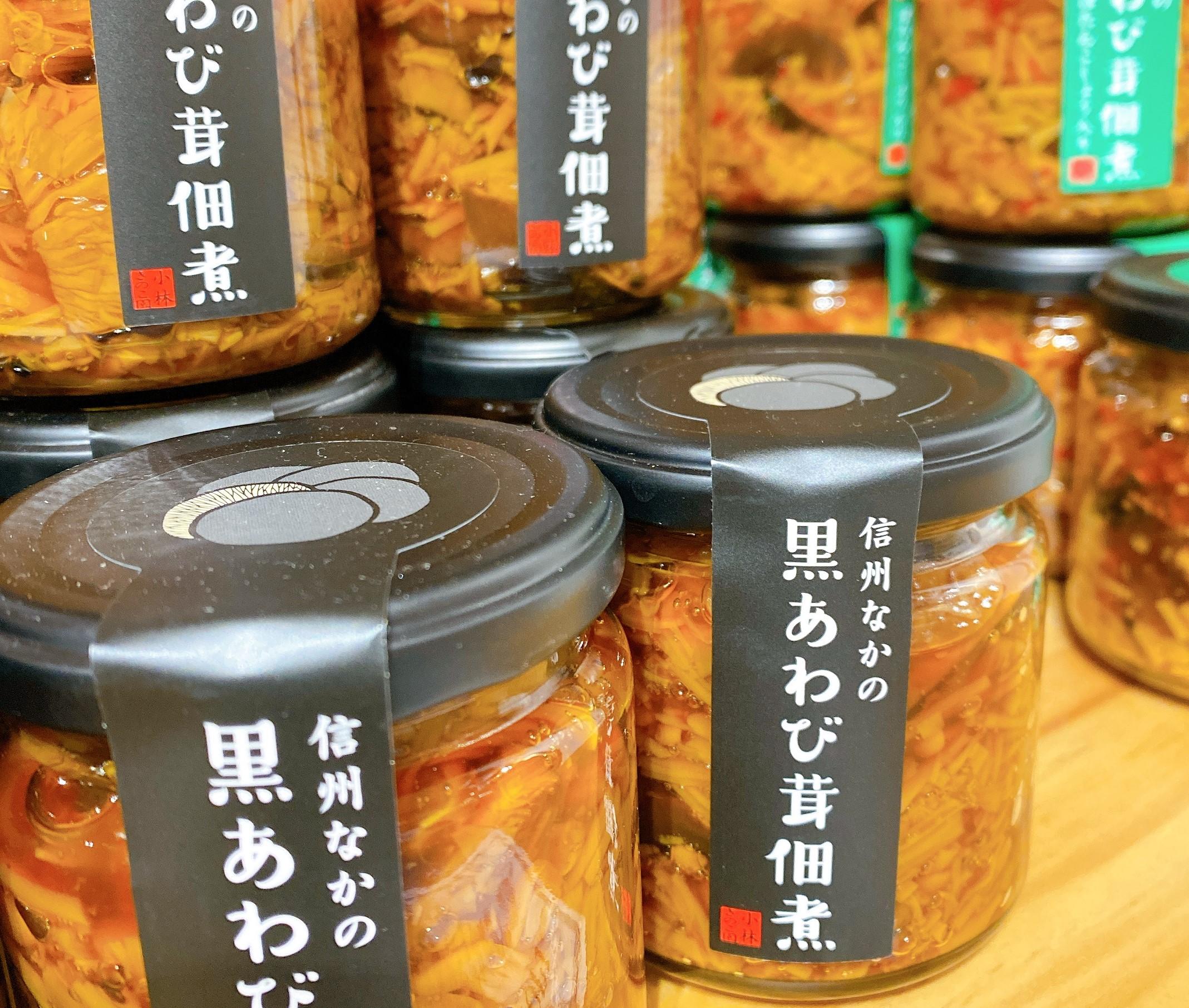 【新商品入荷】高級きのこを贅沢に使った「黒あわび茸佃煮」