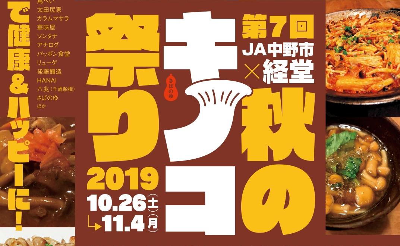 【世田谷区・経堂】中野産のきのこメニューを食べ歩こう!