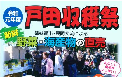 【イベント情報】11月30日 『戸田収穫祭』にJA中野市が出展します