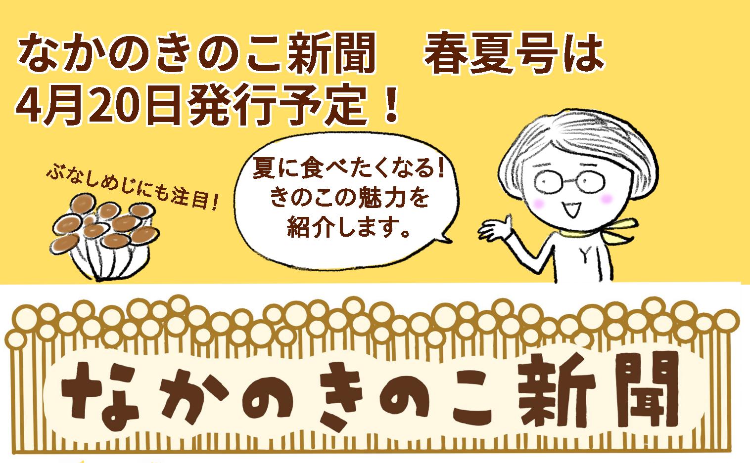 春夏号は4月20日発行予定!