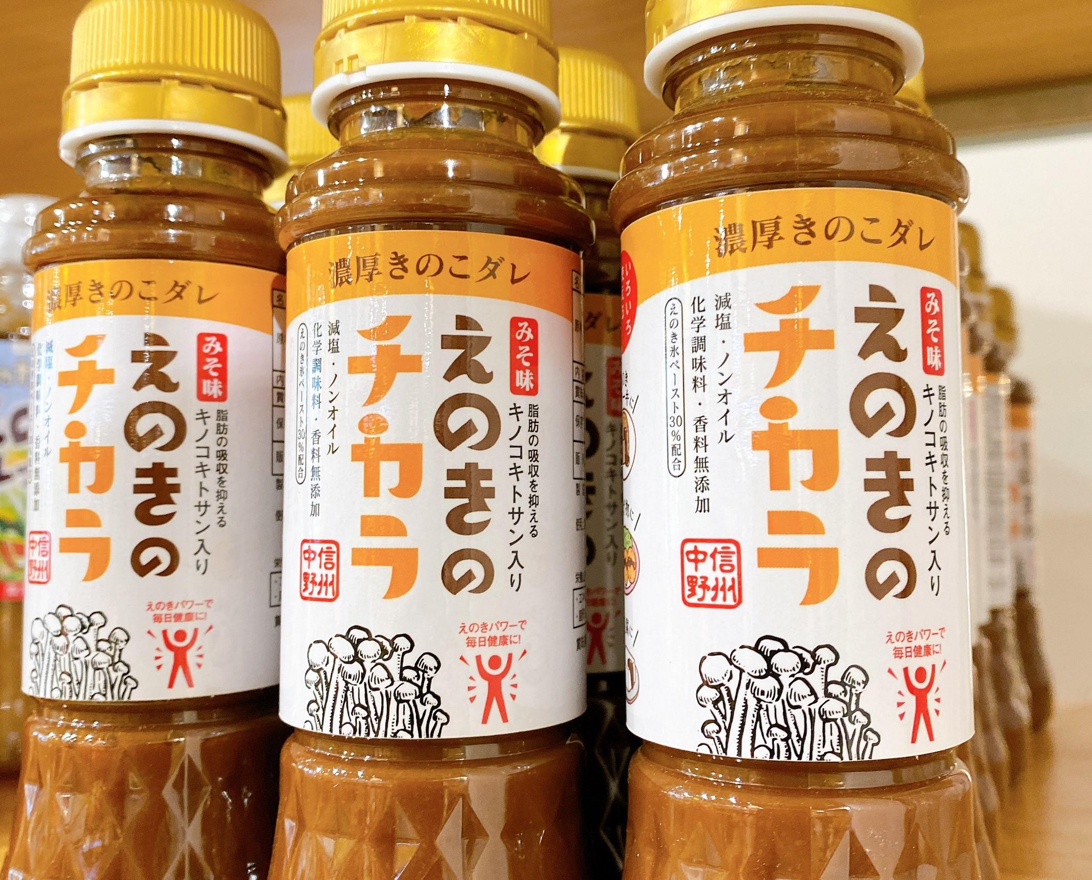 【新商品入荷②】えのきの栄養がぎっしり!濃厚きのこダレ「えのきのチカラ」