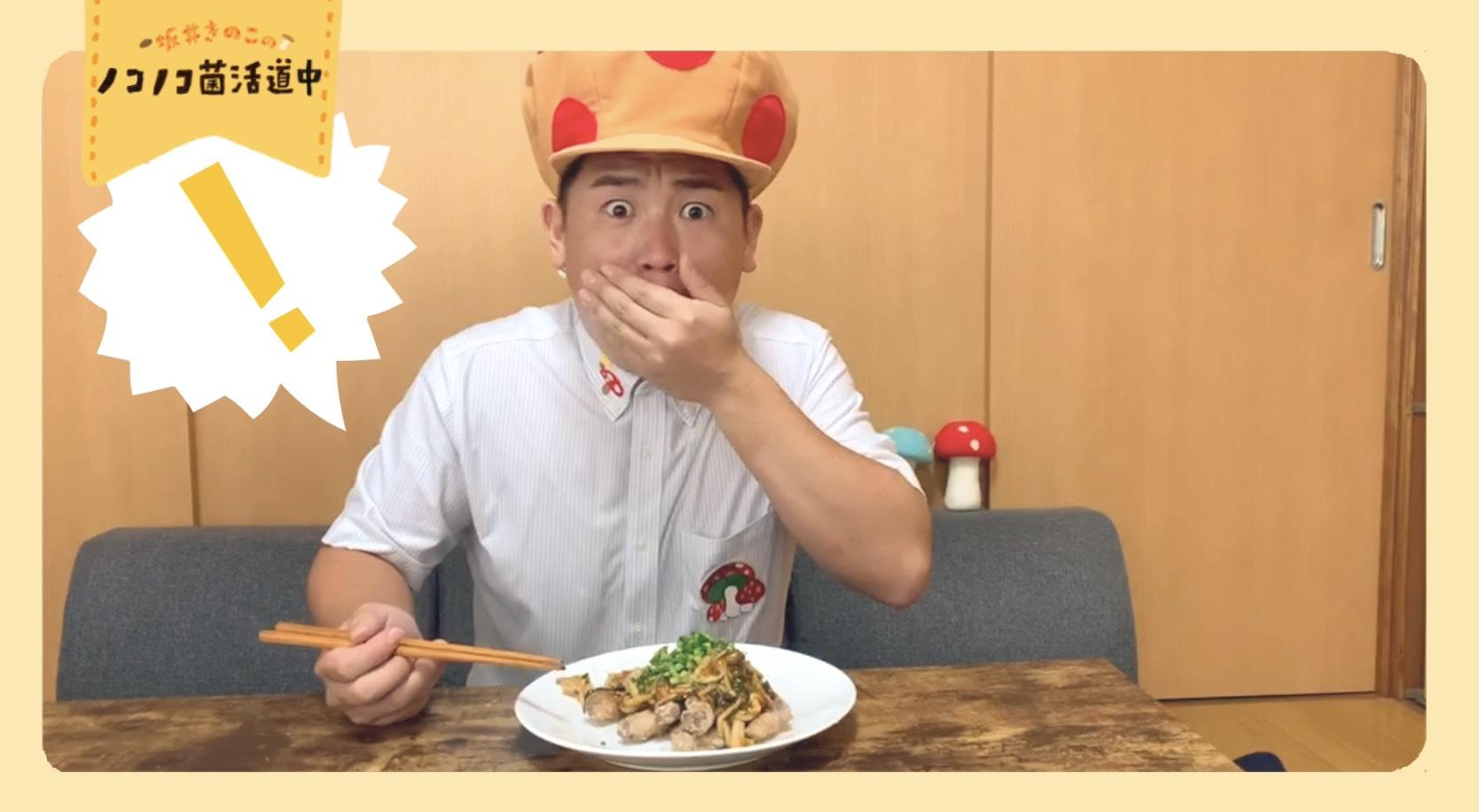 【坂井きのこのノコノコ菌活道中】vol.8~夏の疲れにきのこを食べてほしい!スタミナきのこレシピ
