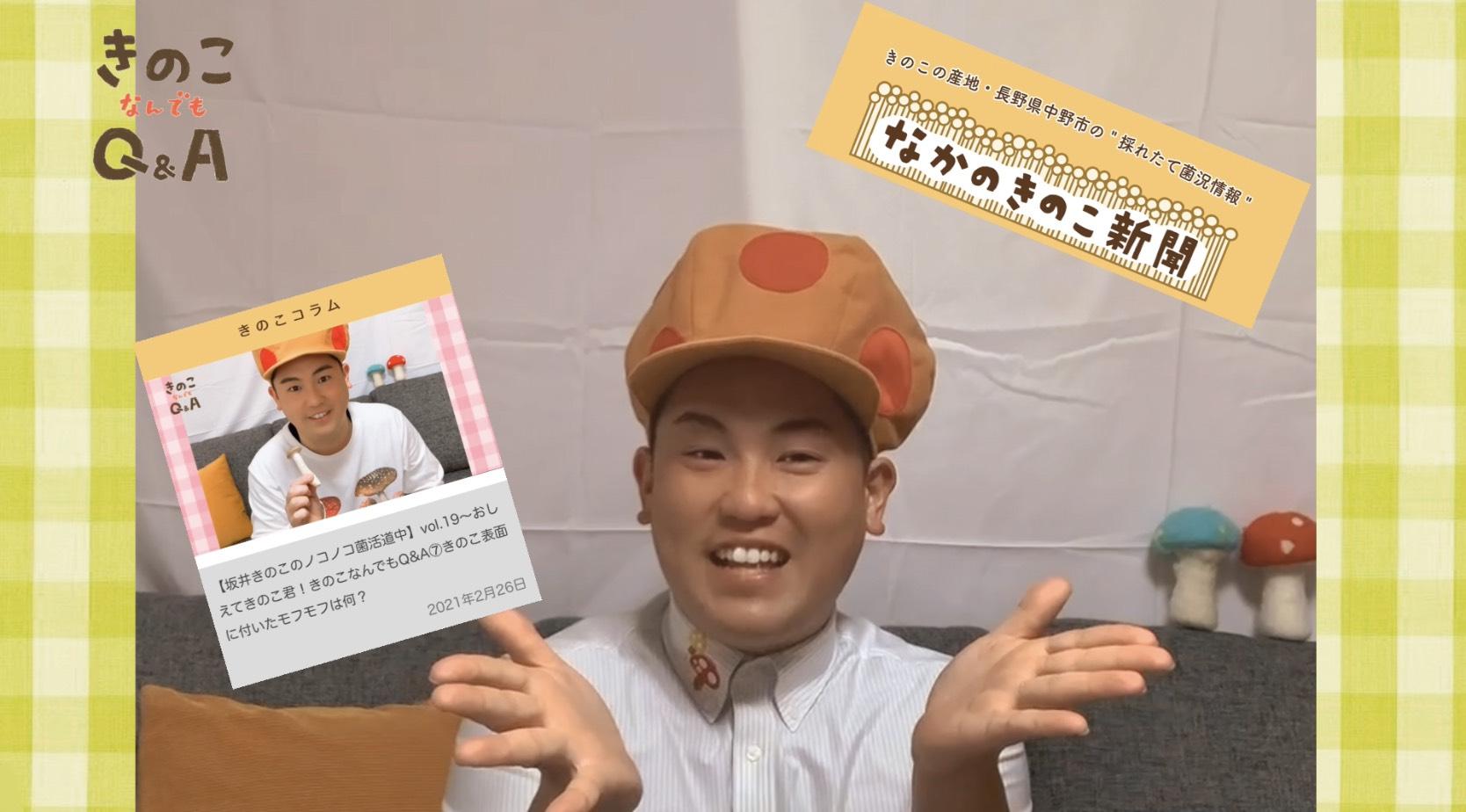 【坂井きのこのノコノコ菌活道中】vol.20~おしえてきのこ君!きのこなんでもQ&A⑧きのこはどこまで食べられる?