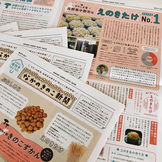 「なかのきのこ新聞」増刊号が完成!ふるさと納税返礼品にも同梱予定