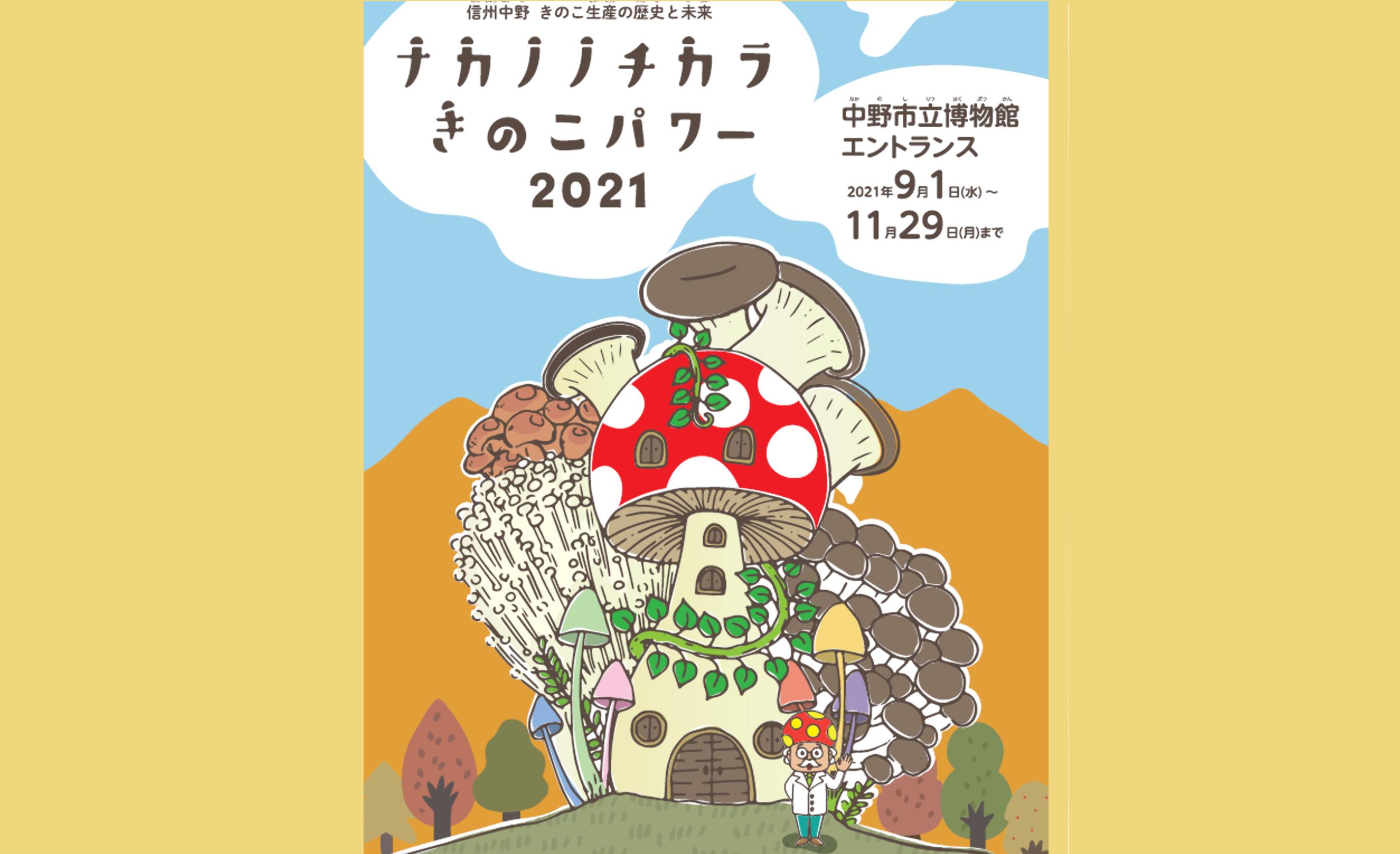 【イベント情報】信州中野きのこ生産の歴史と未来~ナカノノのチカラきのこパワー2021~