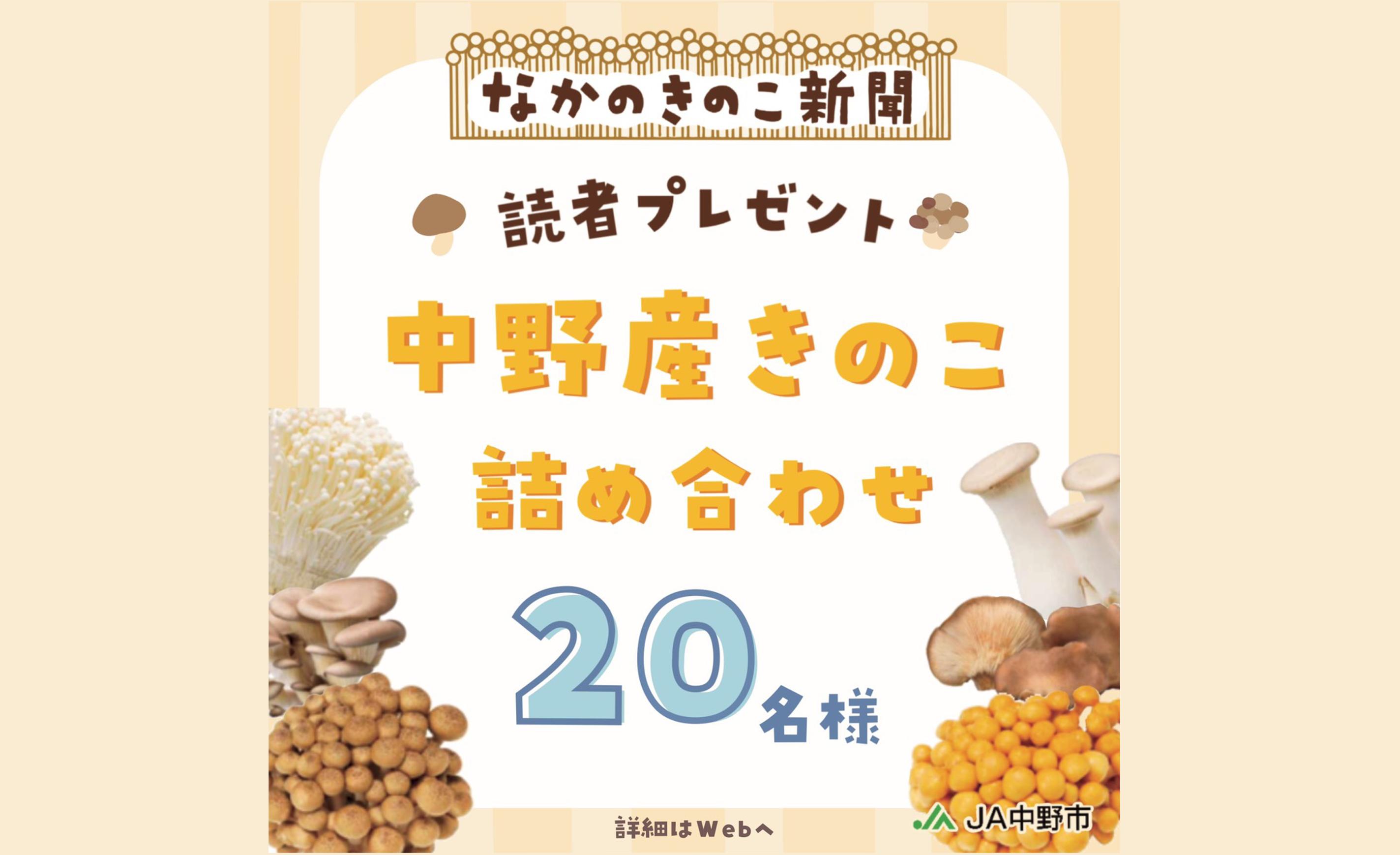 【春夏号プレゼントキャンペーン】中野市産「きのこの詰め合わせ」を20名様にプレゼント!