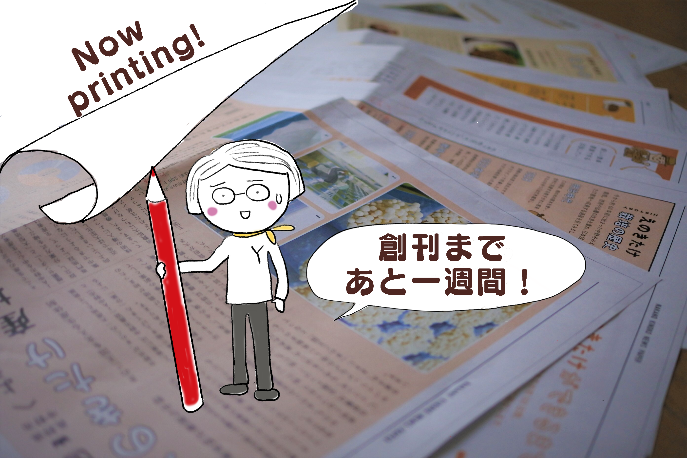 なかのきのこ新聞 創刊まで1週間!